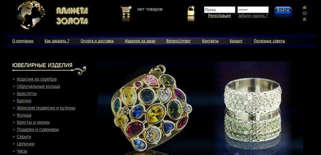 Ювелирный интернет магазин Планета Золота