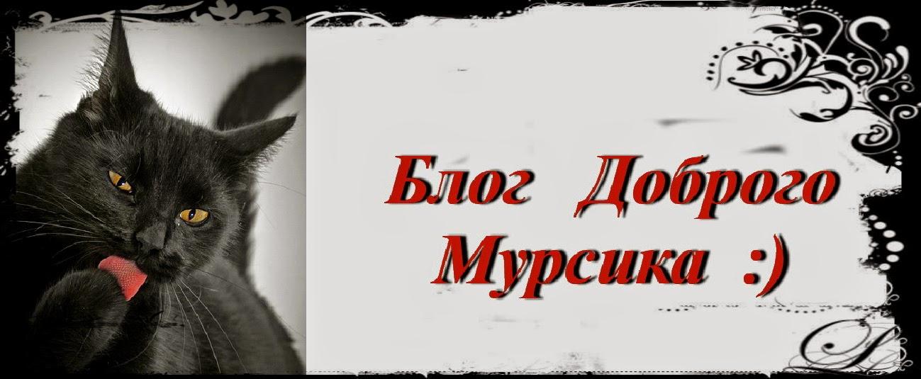 Блог Доброго Мурсика :)