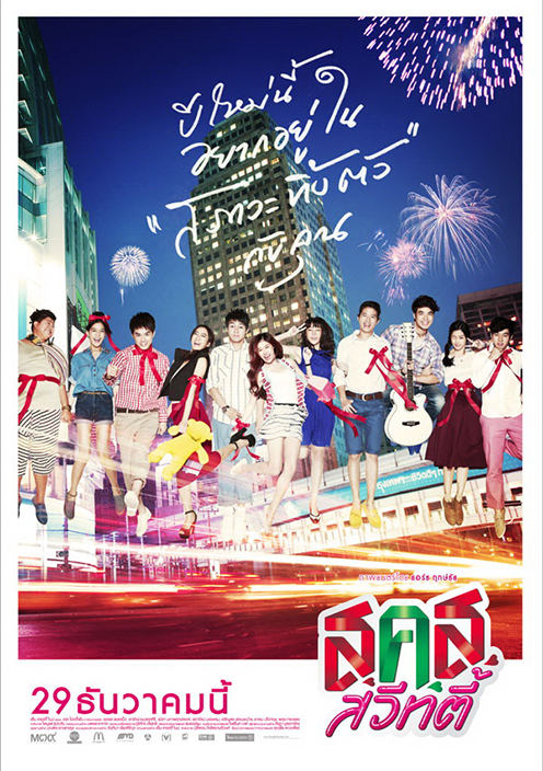 Rekomendasi Film Komedi Romantis Thailand ! | Everything In My Head