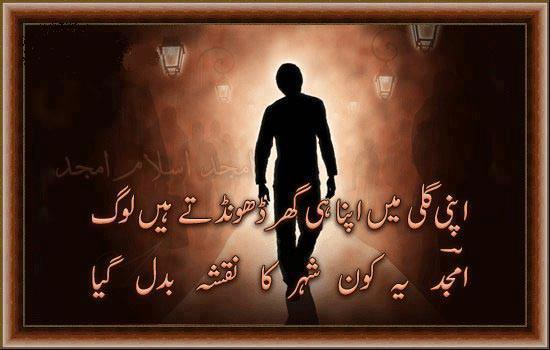 amjad urdu poetry