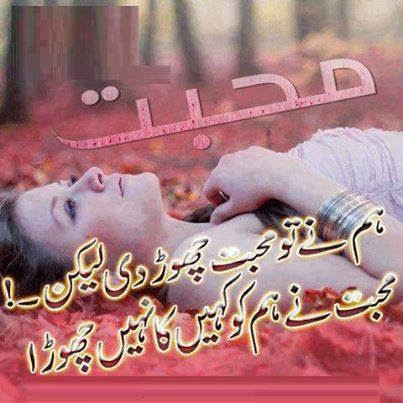 Poetry - 2 Lines Poetry, Sad Poetry, Love Poetry, Romantic Poetry ...