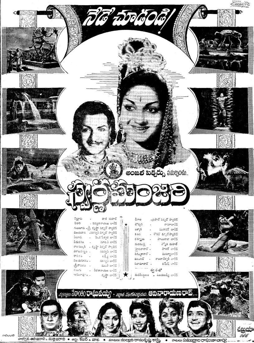 Swarna Manjari (1962) Week Of September 20 2010 Photos