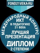 "Конкурс ""ИКТ в педагогике 21 века"""