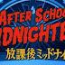 Confirmada novo After School Midnighters