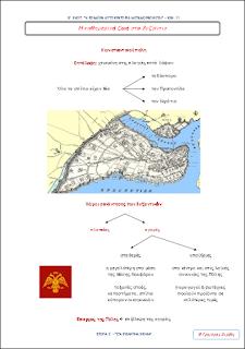 http://eclass31.pbworks.com/w/file/fetch/47667867/HISTORY%20E%20-%2011.pdf