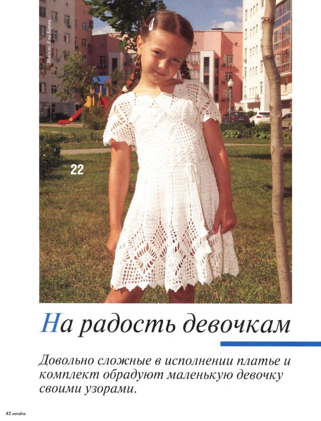 Вяжем Платья Для Девочек 1.5 Лет Новичков