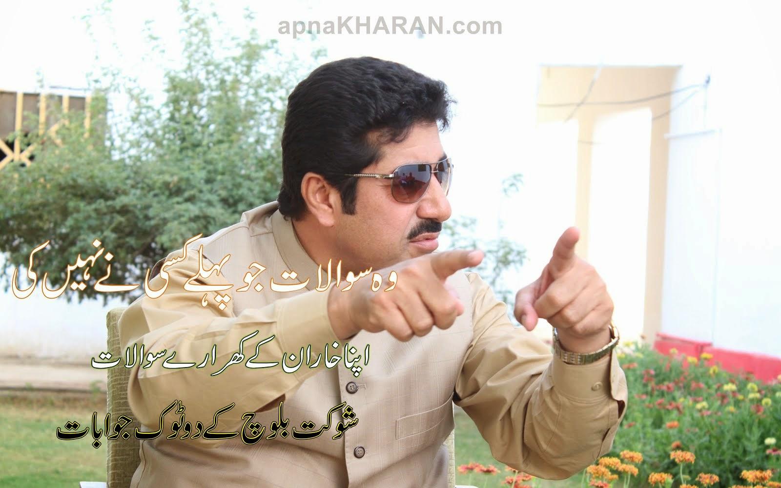 Shaukat Baloch