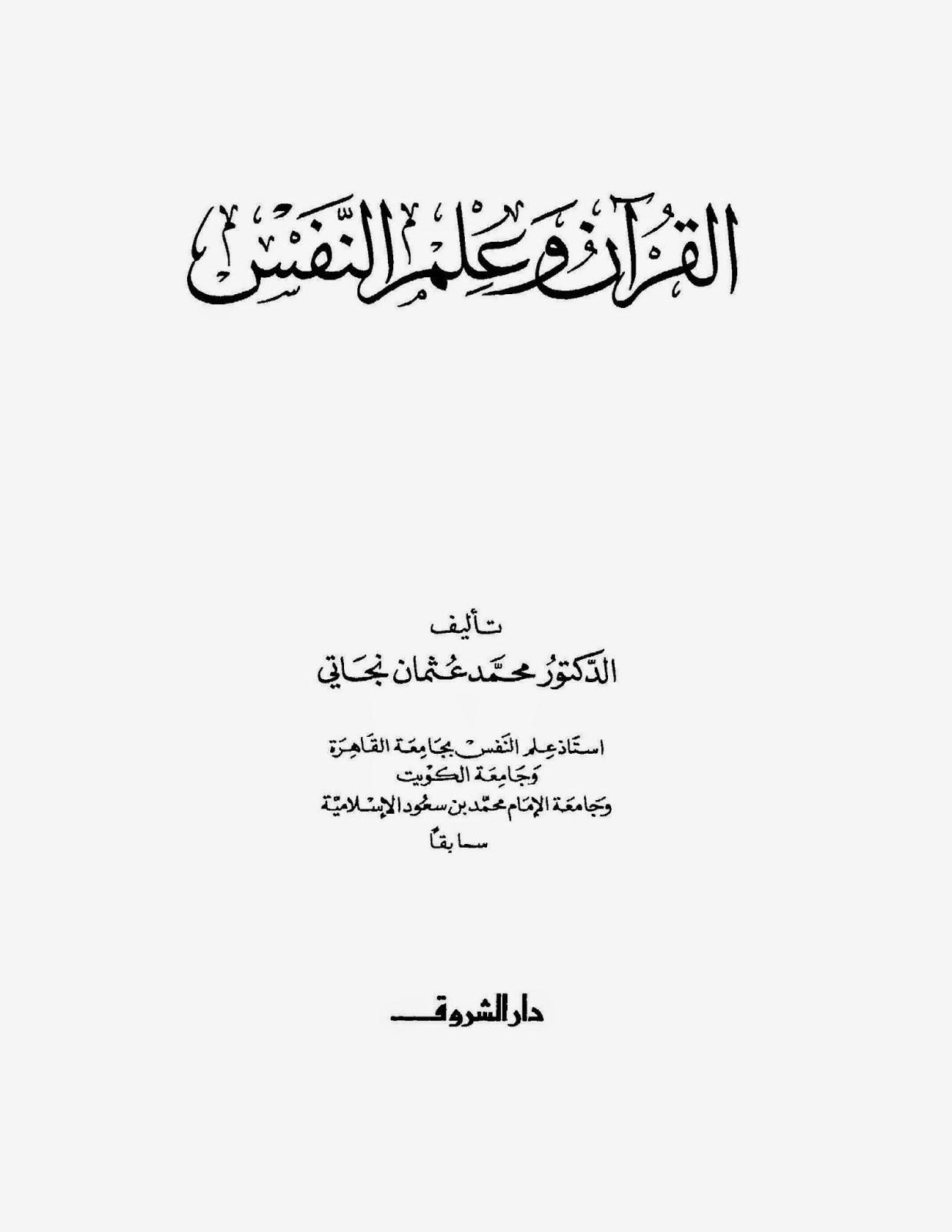 القرآن وعلم النفس لـ محمد عثمان نجاتي
