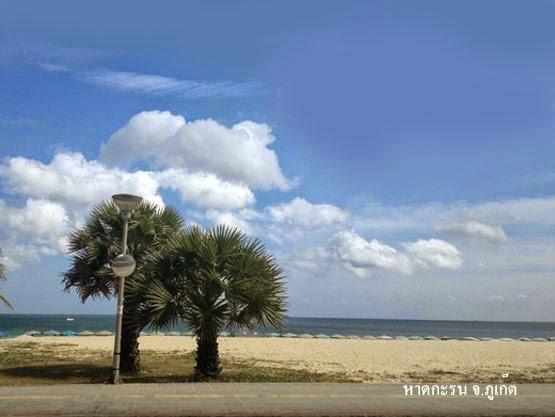 หาดกะรน จังหวัดภูเก๊ต
