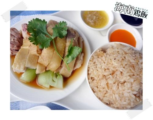 海南鶏飯・本場ハイナン島旅行時に食べたホンモノです。美味しかったです!