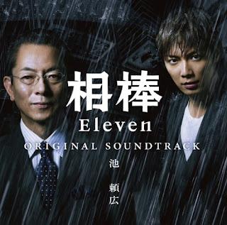 Yoshihiro Ike 池頼広 - 相棒 Aibo season 11 Original Soundtrack