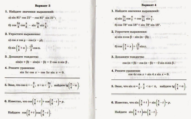 Блог учителя математики Блох Татьяны Ивановны Задания для класса Выполнить контрольную работу по теме Тригонометрические формулы
