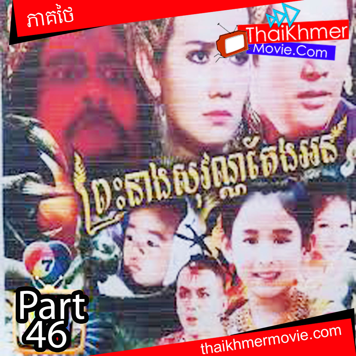 Http www thaikhmermovie com 2013 02 thai lakorn pras neang sovann