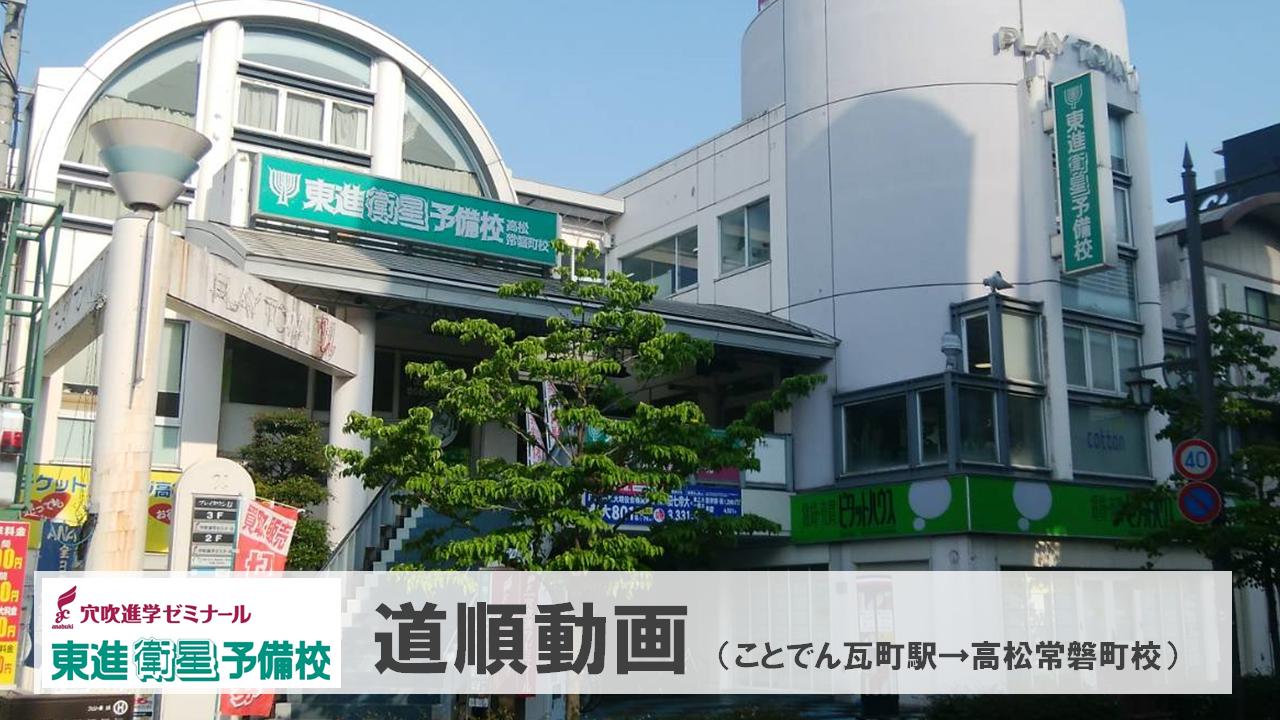 道順動画①             (ことでん瓦町駅→高松常磐町校)
