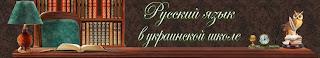 http://rosmova.ucoz.ua/board/programmy/3