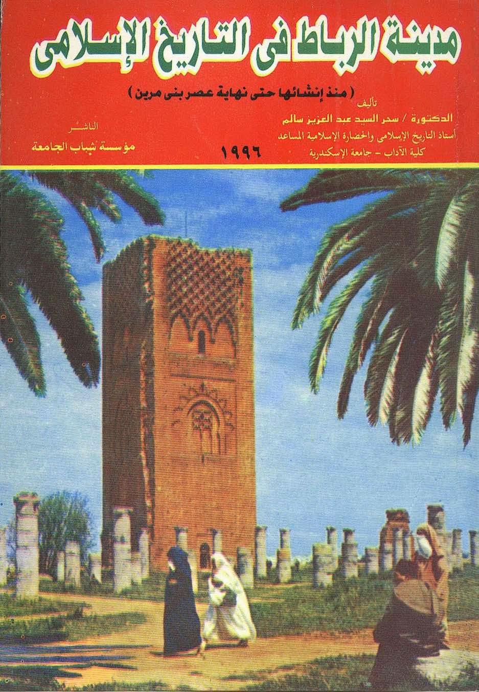 مدينة الرباط في التاريخ الإسلامي لـ سحر السيد عبد العزيز سالم