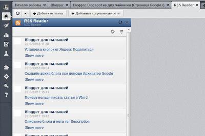 HootSuit - RSS ридер