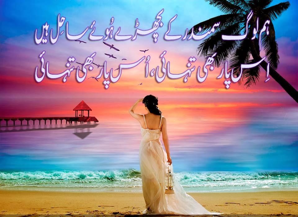URDU HINDI POETRIES: Urdu teen age girl shayair romantic and lovely