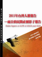 《2011台灣人權報告:兩公約民間社團影子報告》