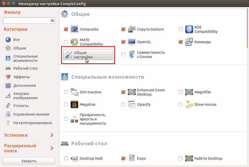 Как сделать закладку в ubuntu
