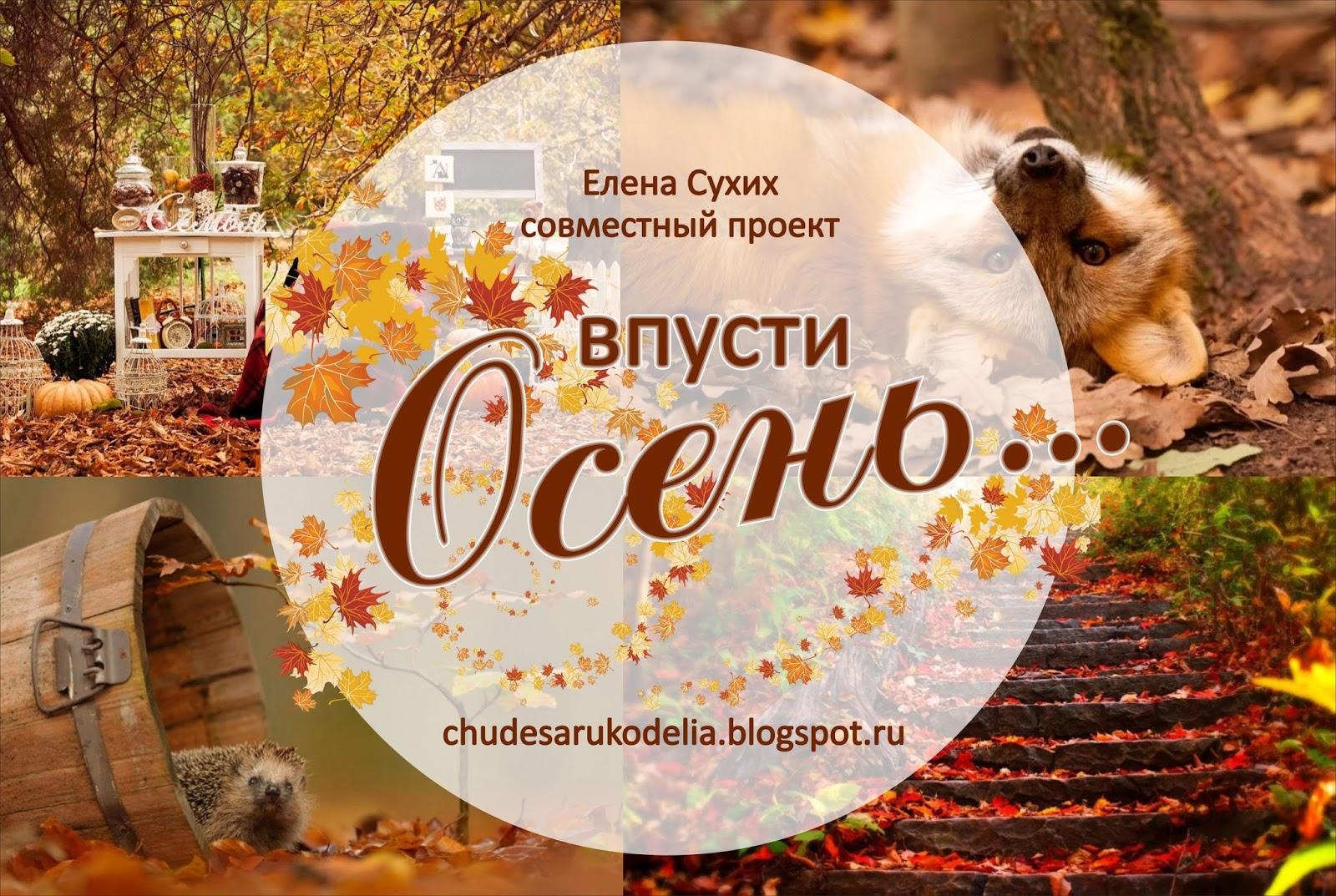 СП Впусти осень у Лены Сухих