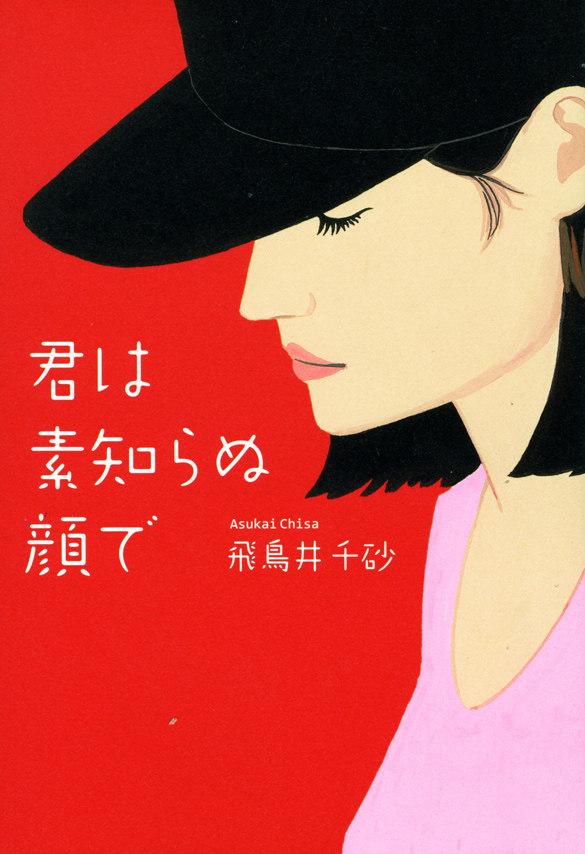 ©Hiroyuki Izutsu - Ilustración editorial. Ilustración | Illustration