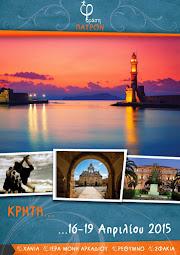 Εκδρομή στην Κρήτη, 16-19 Απριλίου