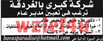 وظائف جريدة الأهرام الخميس 21 فبراير 2013 -وظائف مصر الخميس 21-2-2013