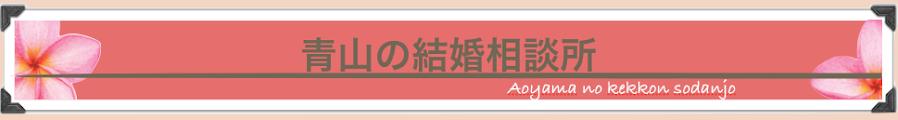 青山の結婚相談所  探し |表参道 | 赤坂 | 六本木 | 乃木坂 | 麻布|外苑前 | 白金高輪 | 結婚アドバイザー