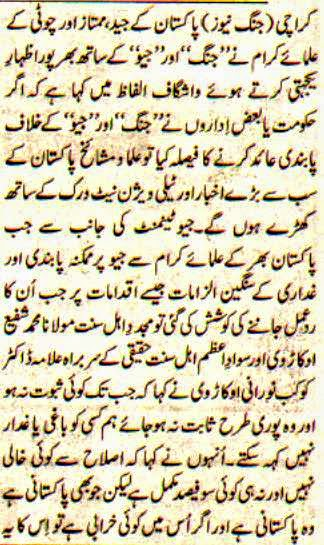 Jang News Karachi - Newspaper Clipping allama kaukab noorani okarvi