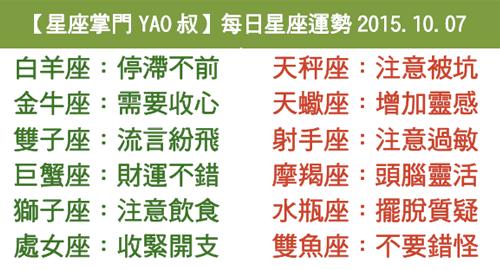 【星座掌門YAO叔】每日星座運勢2015.10.07