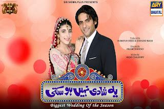 Yeh Shaadi Nahin Ho Sakti Episode 24, dramastubepk.blogspot.com, 29th September 2013 By Ary Digital