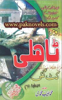 Aur Tahlli Katt Gai - The Reality Of Brelvi Tahli wali Sarkar By Tayab Muhamadi