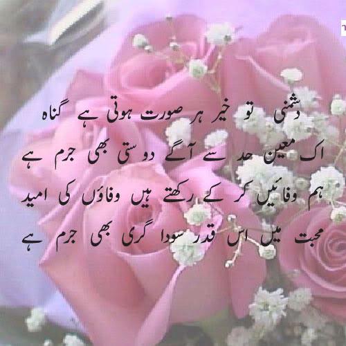 Dosti Urdu Shayari Wallpaper Dosti Shayari Urdu Shayari