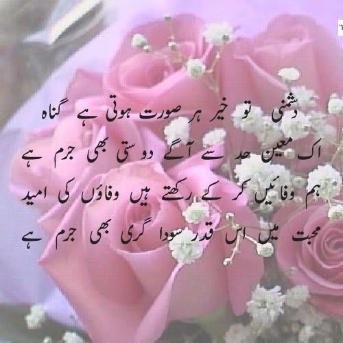Quotes On Trust In Urdu Dosti image Poetry | U...