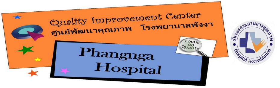 ศูนย์พัฒนาคุณภาพ โรงพยาบาลพังงา