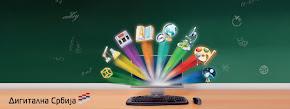 Дигитална Србија