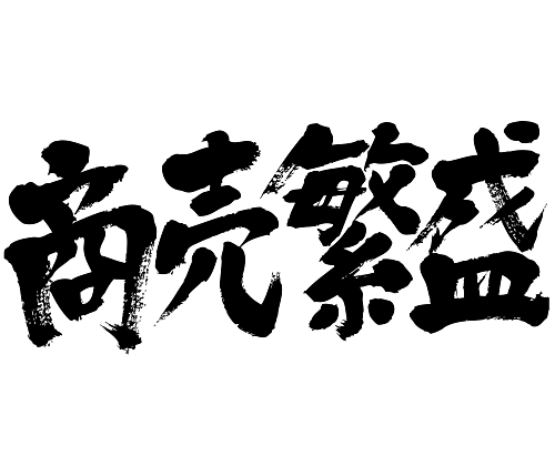 rush of business japanese calligraphy