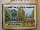 Конфетка до 26.05 от Татьяны