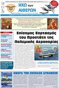 Η εφημερίδα της Ε.Α.Α.Α.