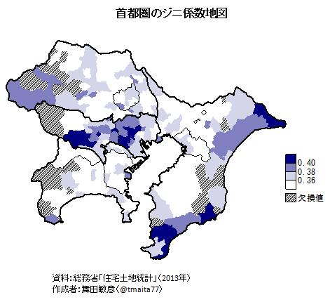 ジニ係数マップ 地図 東京都 神奈川県 埼玉県 首都圏