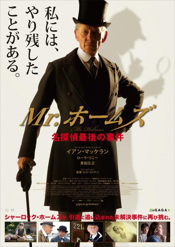映画 Mr.ホームズ 名探偵最後の事件