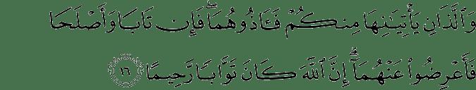 Surat An-Nisa Ayat 16