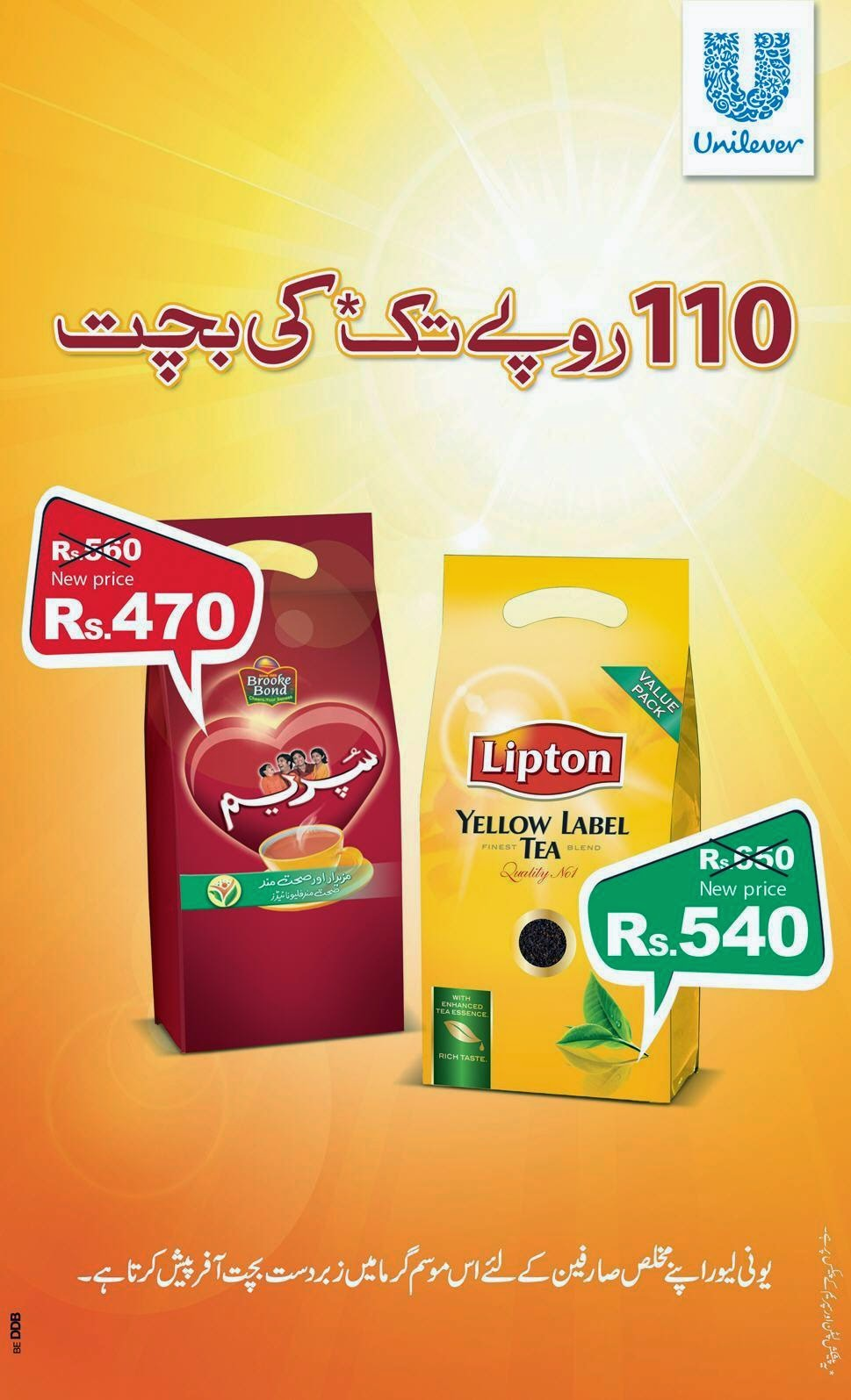 Lipton Yellow Label and Supreme Tea