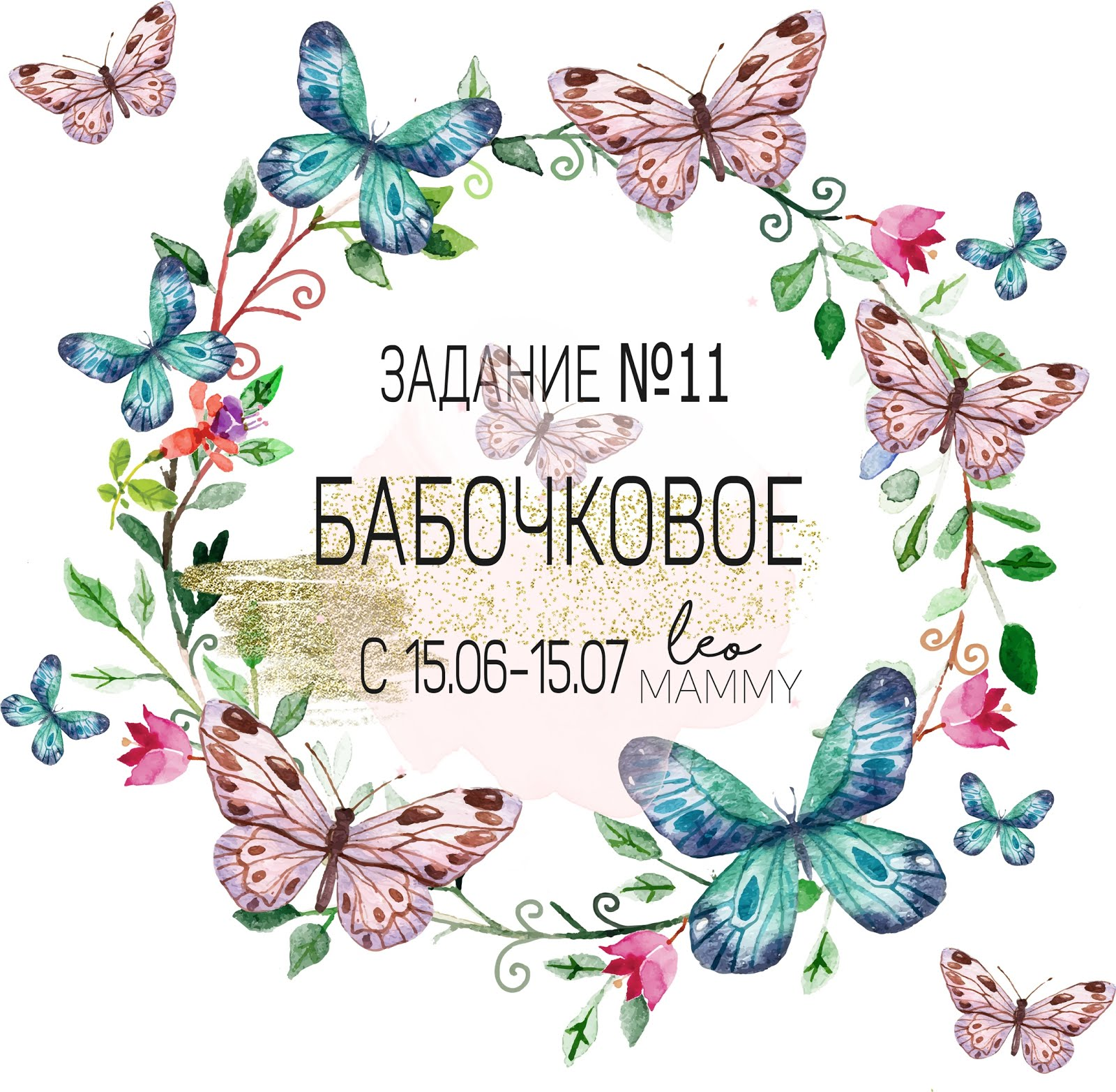 """+++Задание """"Бабочковое"""" до 15/07"""