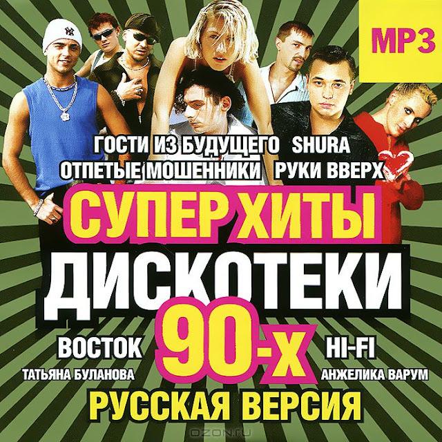 Суперхиты 90-х русская версия самые яркие музыкальные воспоминания слушай и наслаждайся!