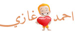 مدونة احمد غازي