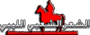 الشعر الشعبي الليبي