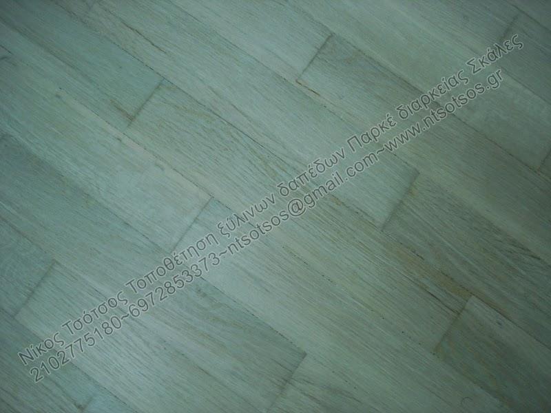 Τρίψιμο ,γυάλισμα και βάψιμο σε ξύλινο πάτωμα με λευκή απόχρωση