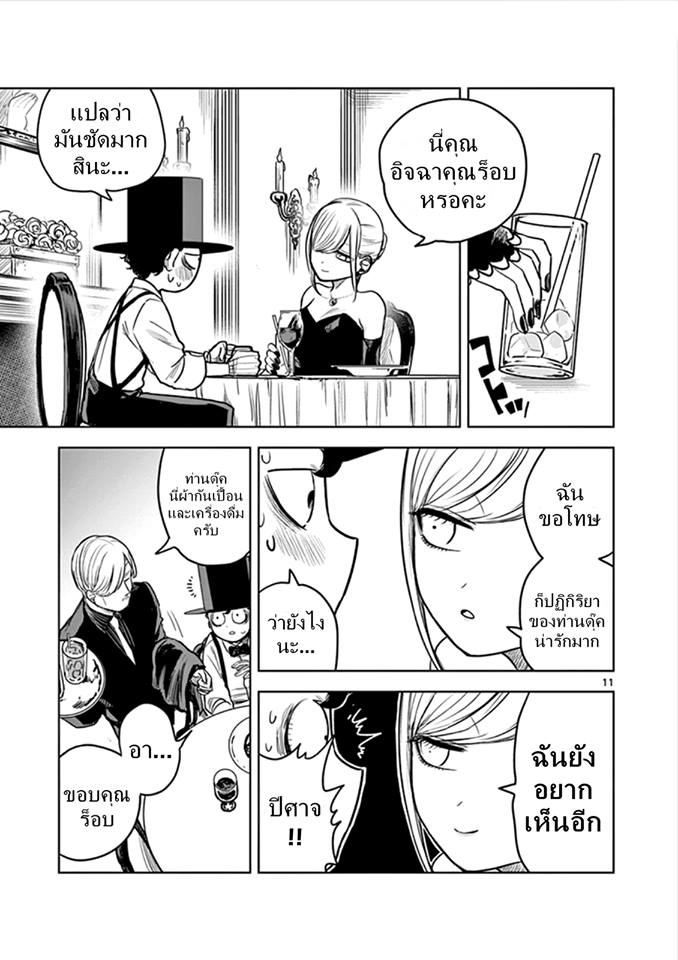The Duke of Death and his Black Maid ตอนที่ 13 TH แปลไทย